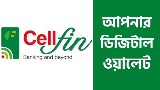 সেলফিন(CellFin)