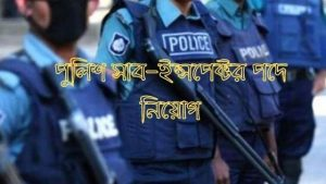 Read more about the article পুলিশ সাব-ইন্সপেক্টর পদে নিয়োগ | Police SI Job Circular 2021
